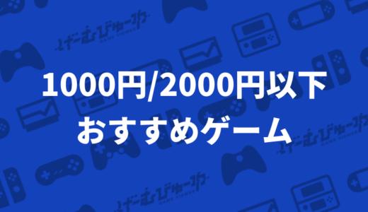 【プレイレビュー付き】1000円・2000円以下で購入できるおすすめゲームまとめ