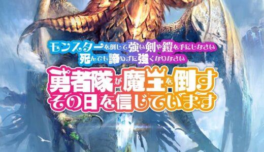 【モン勇 | Switch】評価・レビュー 低レベル低ターン数での魔王討伐に挑む腕試し・ダンジョンRPG