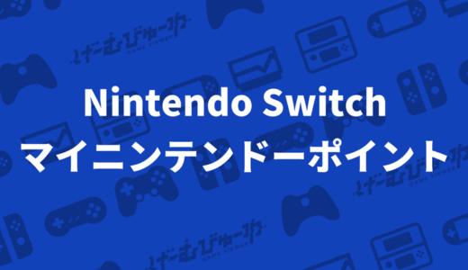 知らないと損をする!Switchのゲームを買ったら絶対にやっておきたい「マイニンテンドーポイント」の受け取り