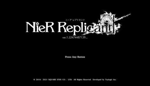 【ニーア レプリカント ver.1.22 | PS4】評価・レビュー 癖の強いダークストーリーをより深く楽しめるバージョンアップ版