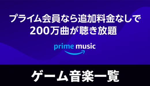 Amazon Prime Musicで聴けるゲーム音楽一覧(全1,507枚)[2021年6月12日更新]