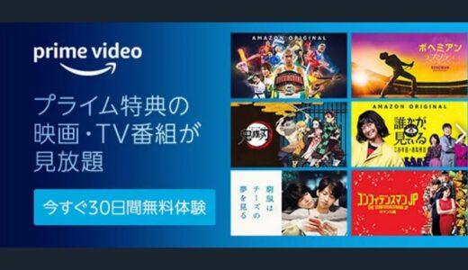 Amazon Prime Videoで見られるゲーム原作アニメ・映画一覧(全173作品)