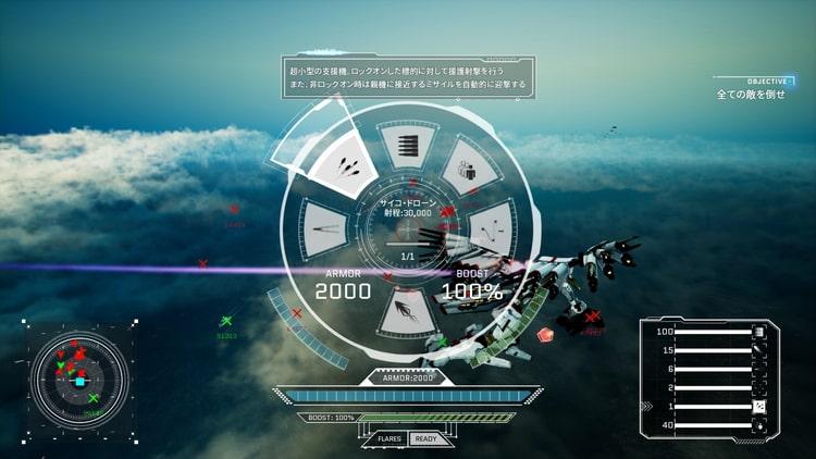 プロジェクト・ニンバス:RISE MIRAI 武器選択ホイール