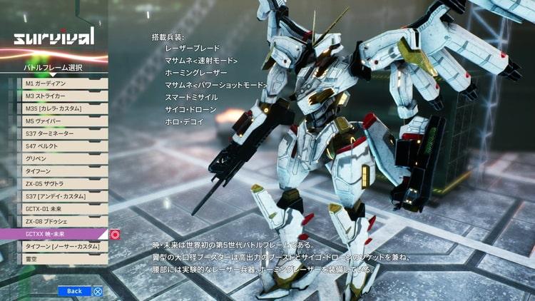 プロジェクト・ニンバス:RISE MIRAI GCTXX 暁・未来