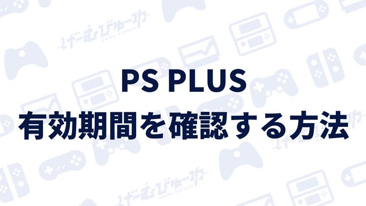プラス 料金 ps 【PS Plus今月のフリープレイ】6月のPS4無料ゲームは『STAR