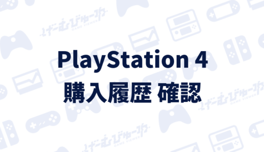 【PS4】PlayStation Storeの購入履歴を確認する方法(画像付き解説)