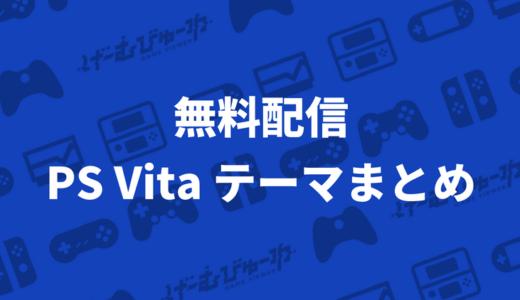 無料で配信されているPlayStation Vita用テーマまとめ