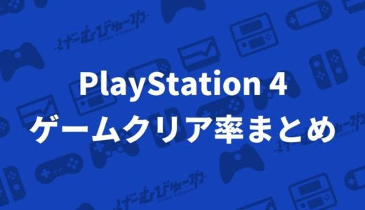 【PS4】売上ランキング上位タイトルのクリア率まとめ