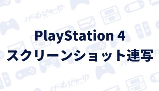 【PS4】スクリーンショットを連写する方法(画像付き解説)
