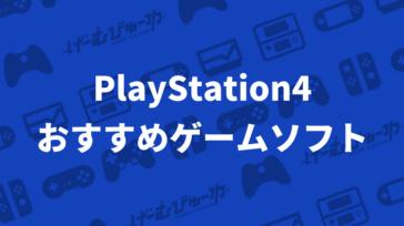 【PS4】レビュー記事から厳選!おすすめゲームソフト 2019年版