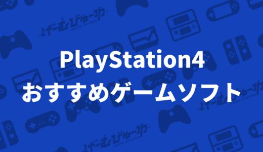 【大人向け】PS4で遊べるのおすすめゲームソフト 2019年版