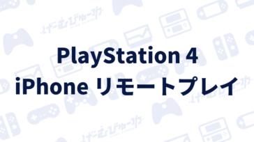 【PS4】iPhone/iPadからリモートプレイする方法(画像付き解説)