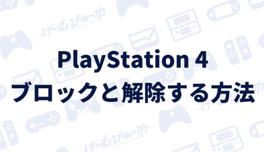 【PS4】他のプレーヤーをブロック・解除する方法(画像付き解説)