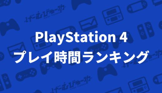 【PS4】みんなの平均値から算出したプレイ時間ランキング TOP20