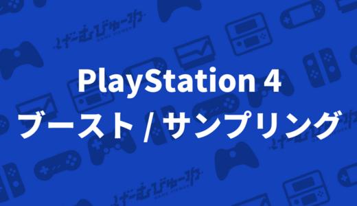 【PS4 Pro】ブーストモードとスーパーサンプリングモードの違いと設定方法