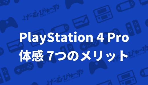 【参考動画付き】4K解像度だけじゃない! PS4 Proに買い換えたら体感できる7つのメリット