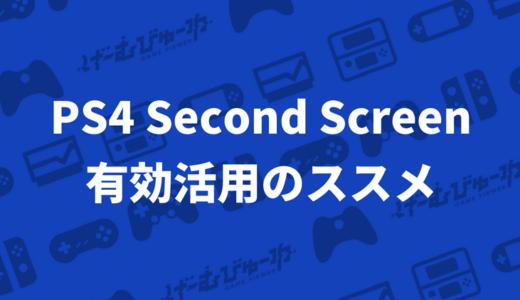 スマホからPS4の文字入力ができる!スマホアプリ「PS4 Second Screen」のススメ