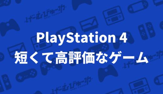 【PS4】短時間でクリアできる高評価ゲームまとめ   「メタスコア」×「HowLongToBeat」