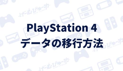 【PS4 Pro】本体を買い換えたときにデータを移行する方法(画像付き解説)