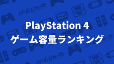 【PS4】ゲーム容量ランキング!10MBから80GBまで約2,000タイトルをまとめてみました