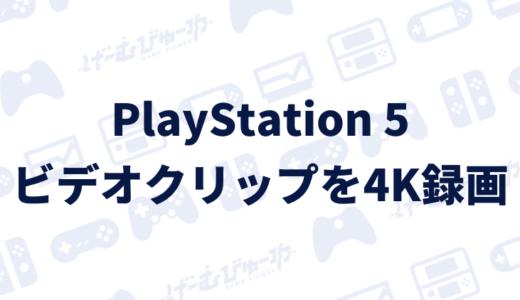 【PS5】ビデオクリップを4K解像度で録画する方法(画像付き解説)