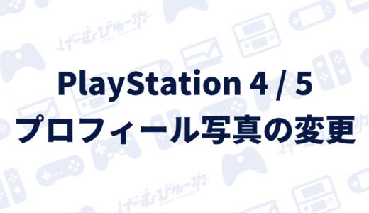 【PS4/PS5】プロフィール写真を好きな画像に変更する方法(画像付き解説)