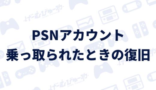 【PS4】PSNアカウントが乗っ取られたときの復旧方法と対策(画像付き解説)