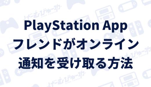 【PS4 / PS5】フレンドがオンライン時にスマホで通知を受け取る方法(画像付き解説)
