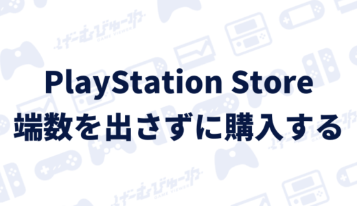 【PS4/PS5】PS Storeで端数を出さずに購入する方法(画像付き解説)