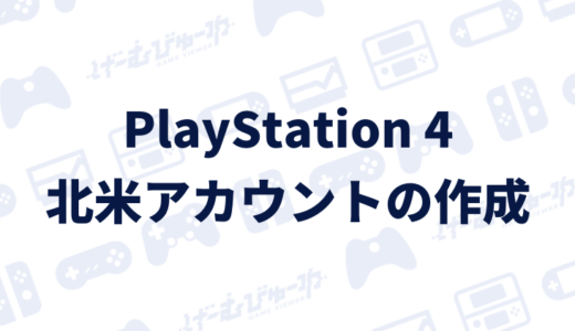 【PS4】北米アカウントを作成する方法(画像付き解説)