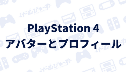 【PS4】PSNの「アバター」と「プロフィール写真」の違い(画像付き解説)