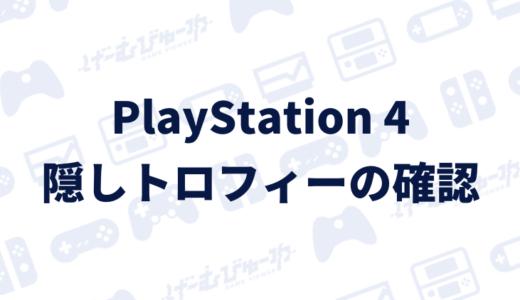 【PS4】隠しトロフィーの情報を確認する方法(画像付き解説)