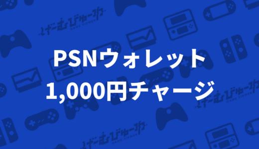 PSNのウォレットに1,000円分チャージする方法【コンビニ/WebMoney】