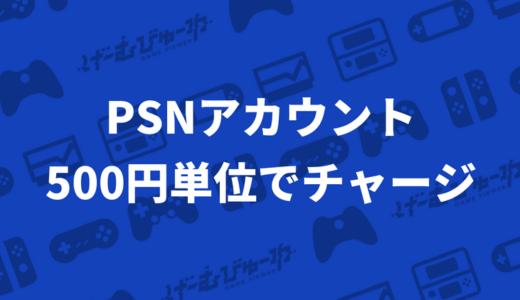 PSNアカウントに500円単位でチャージする方法
