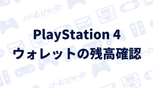 【PSN】ウォレット残高の確認方法 PS4 / Vita / スマホ(画像付き解説)