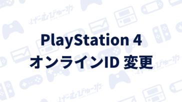 【PS4】PSNのオンラインIDを変更する方法(画像付き解説)