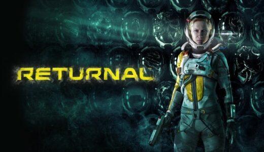【Returnal(リターナル) | PS5】評価・レビュー 命懸けの戦いに没入できるローグライク弾幕TPS