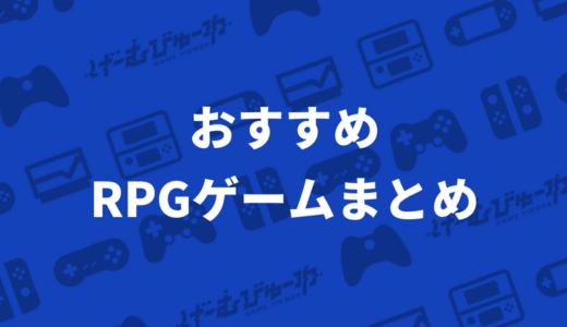 レビュー記事から厳選!おすすめのRPGゲーム 2018年版