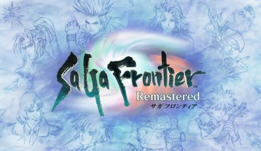 【サガ フロンティア リマスター | PS4】評価・レビュー リマスターの枠に収まらない進化を遂げた名作RPG