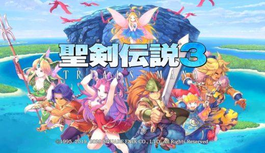 【聖剣伝説3 TRIALS of MANA | PS4】評価・レビュー 物語が多彩に変化するトライアングルストーリーが魅力のアクションRPG