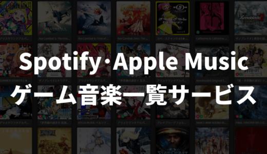 「Spotify」「Apple Music」のゲーム音楽をチェックできるサービスの紹介と使い方