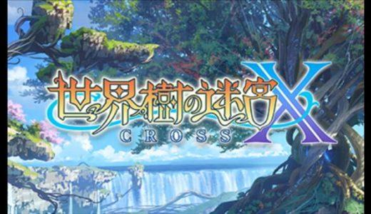 【世界樹の迷宮X | 3DS】評価・レビュー 迷宮初心者にもおすすめしやすいシリーズ集大成