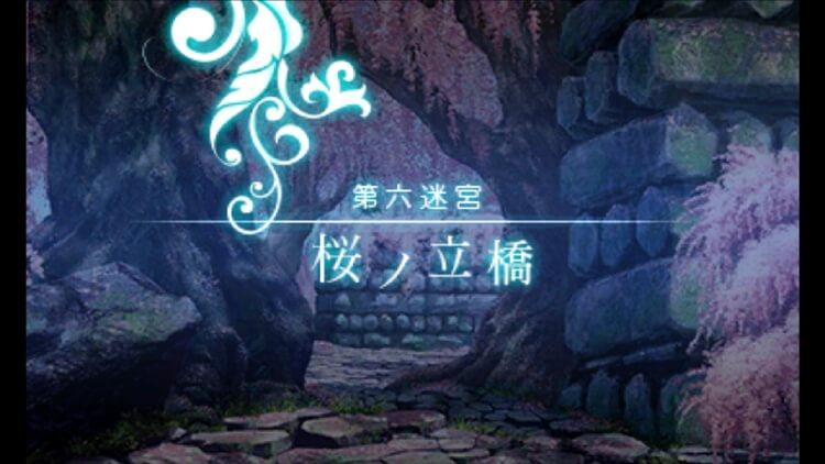 世界樹の迷宮X 桜ノ立橋