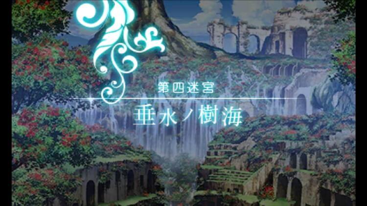 世界樹の迷宮X 垂水ノ樹海