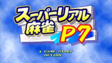 【スーパーリアル麻雀P7 | Switch】評価・レビュー アーケード版の際どい脱衣も収録された移植第3弾