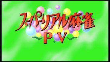 【スーパーリアル麻雀PV   Switch】評価・レビュー 17歳以上対象の限界に挑んだ往年の脱衣麻雀