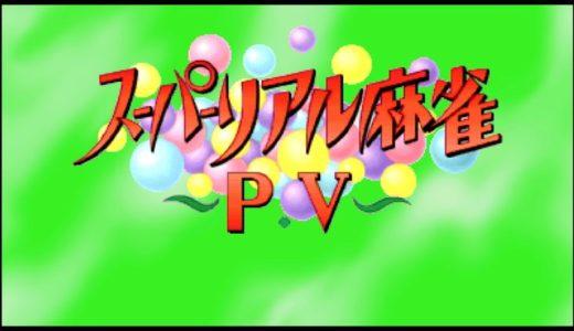 【スーパーリアル麻雀PV | Switch】評価・レビュー 17歳以上対象の限界に挑んだ往年の脱衣麻雀