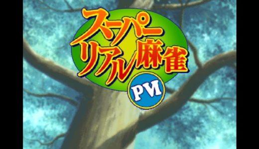 【スーパーリアル麻雀PVI | Switch】評価・レビュー 人気脱衣麻雀シリーズの移植第2弾