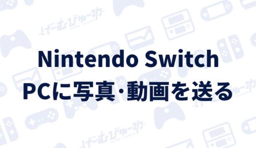 【Switch】撮影した写真・動画をパソコンに送る方法(画像付き解説)