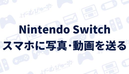 【Switch】撮影した写真・動画をスマホに送る方法(画像付き解説)